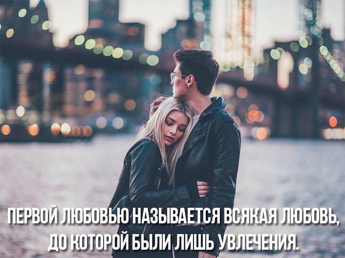 Красивые статусы и цитаты про первую любовь - подборка 9