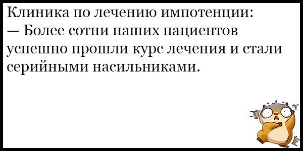 Подборка ржачных анекдотов до слез за январь 2019 год - сборка №135 11
