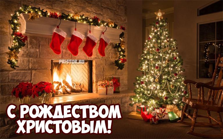 Поздравления с Рождеством Христовым - красивые картинки, открытки 1