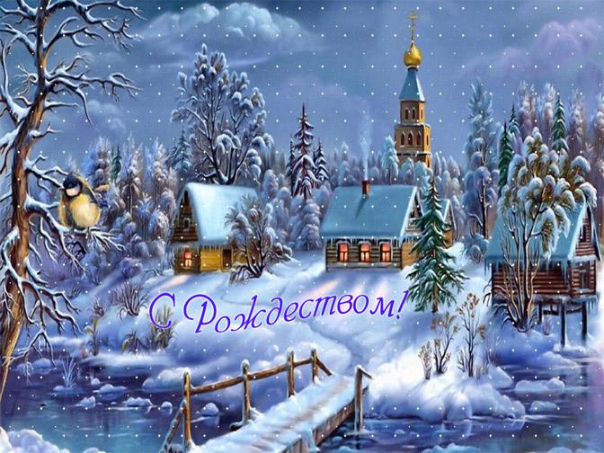 Поздравления с Рождеством Христовым - красивые картинки, открытки 11