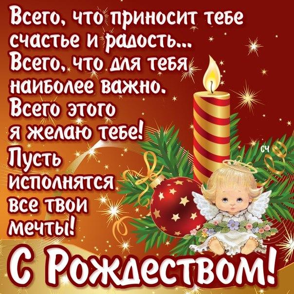 Поздравления с Рождеством Христовым - красивые картинки, открытки 12