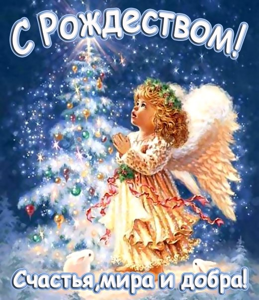 Поздравления с Рождеством Христовым - красивые картинки, открытки 5