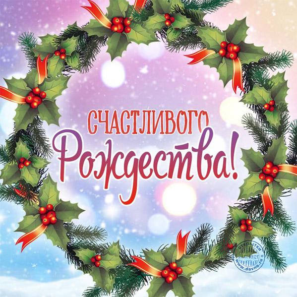 Поздравления с Рождеством Христовым - красивые картинки, открытки 6
