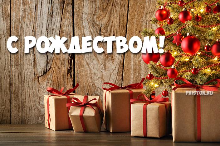 Поздравления с Рождеством Христовым - красивые картинки, открытки 7
