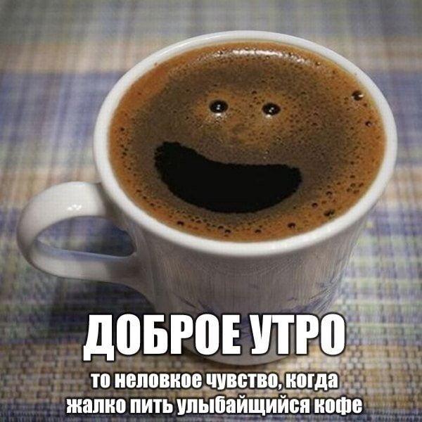 Позитивные картинки про доброе утро и хорошее настроение 11