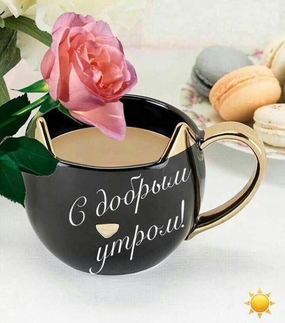 Позитивные картинки про доброе утро и хорошее настроение 14