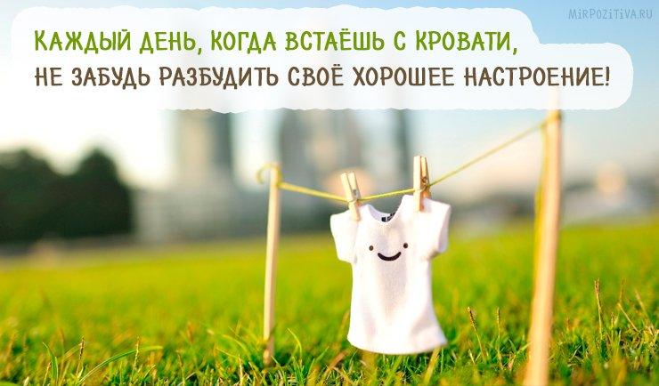 Позитивные картинки про доброе утро и хорошее настроение 17