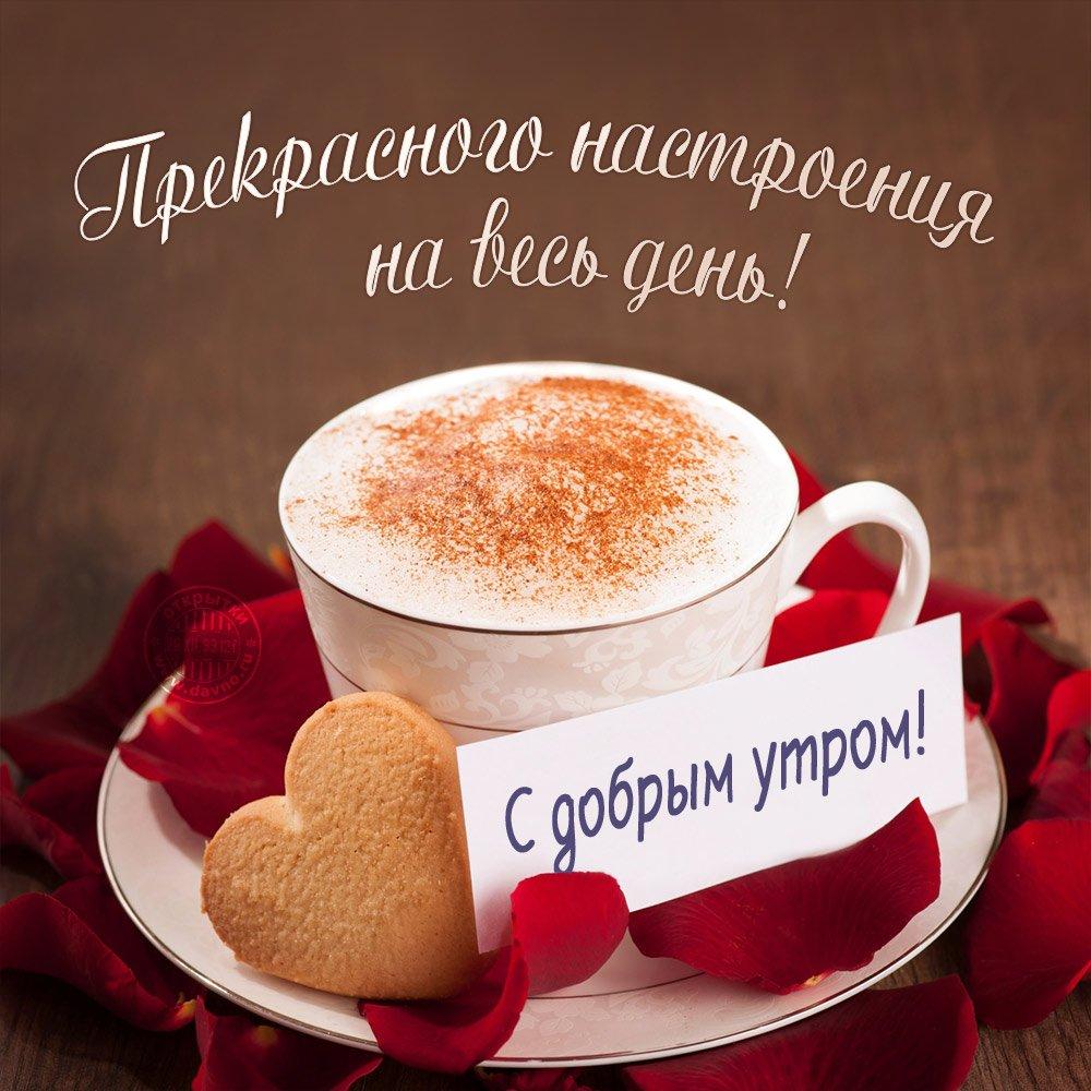 Позитивные картинки про доброе утро и хорошее настроение 2