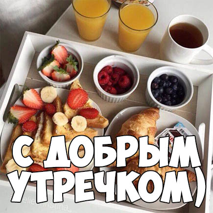Позитивные картинки про доброе утро и хорошее настроение 22