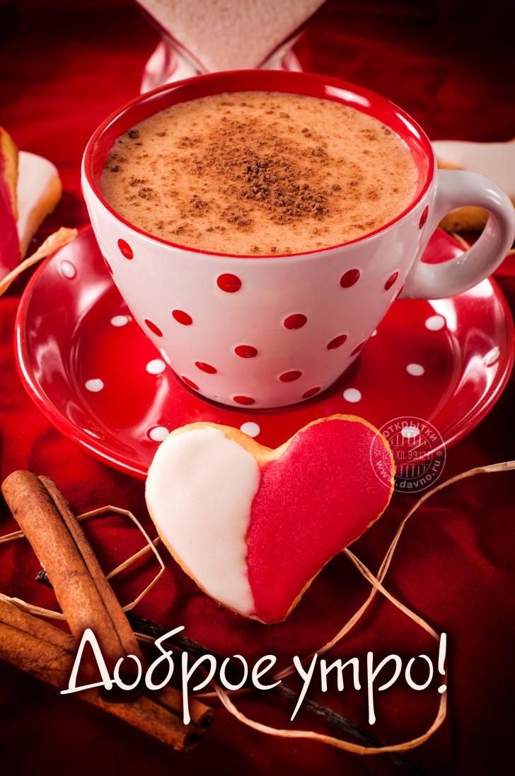 Позитивные картинки про доброе утро и хорошее настроение 24