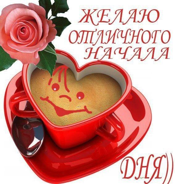 Позитивные картинки про доброе утро и хорошее настроение 3