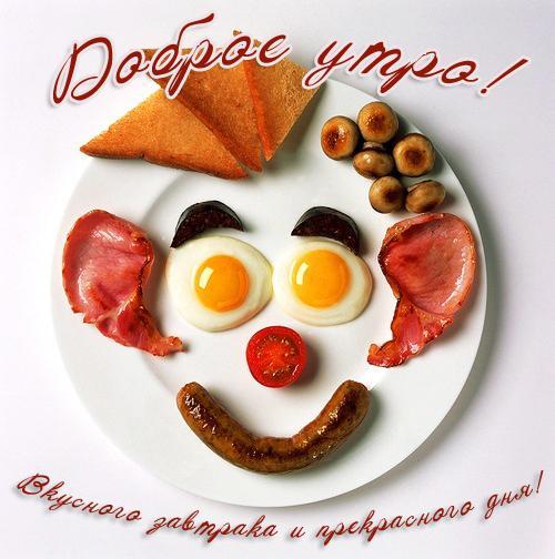 Позитивные картинки про доброе утро и хорошее настроение 5