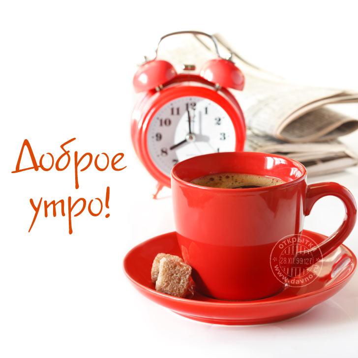 Позитивные картинки про доброе утро и хорошее настроение 6