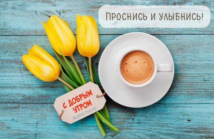 Позитивные картинки про доброе утро и хорошее настроение 7
