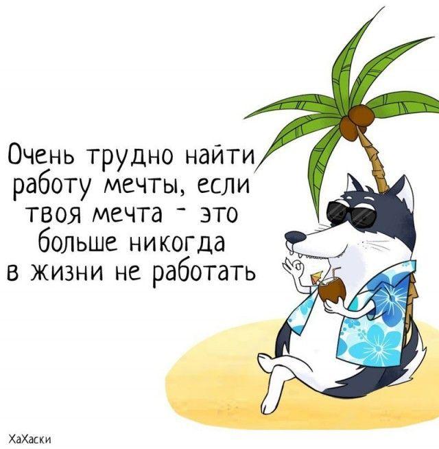 Прикольные и смешные комиксы из жизни Хаски Карла - подборка 32 картинки 28