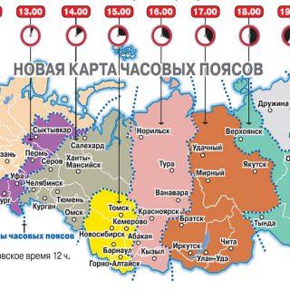 Сколько часовых поясов в России Часовые пояса России 1