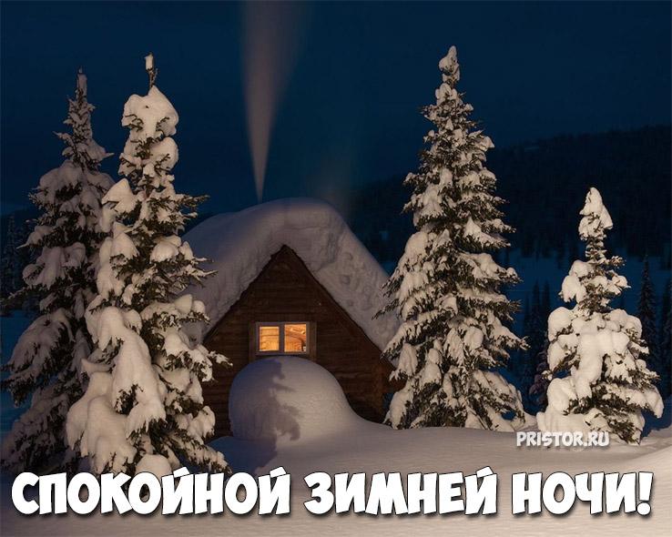 Спокойной зимней ночи - красивые картинки и открытки 1