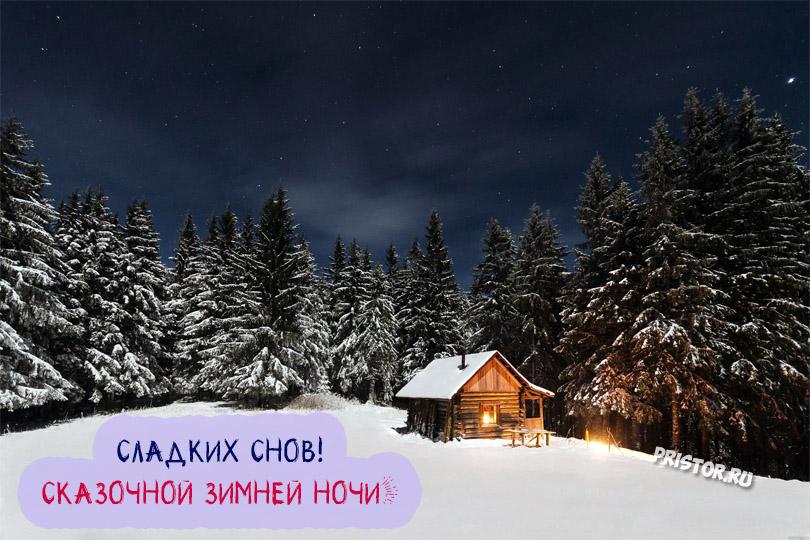 Спокойной зимней ночи - красивые картинки и открытки 7