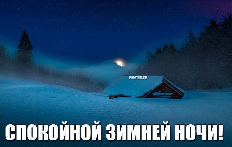Спокойной зимней ночи - красивые картинки и открытки 9