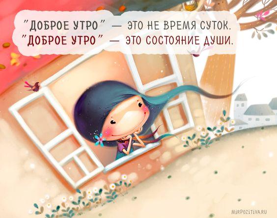 Доброе утро - открытки, картинки красивые, необычные, нежные 10
