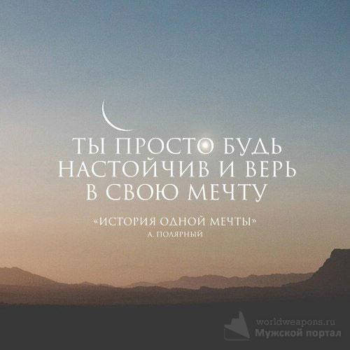 Красивые и мудрые цитаты про мечты и цели со смыслом - сборка 14