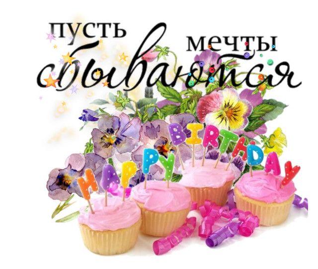 Красивые картинки и открытки Оля С Днем Рождения - сборка 8