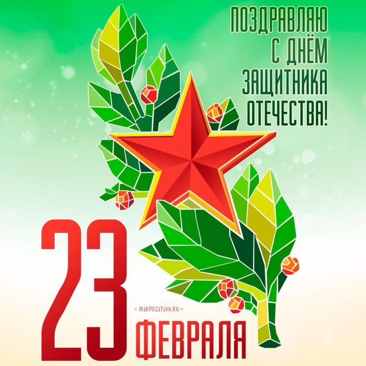 Красивые открытки с 23 февраля - Днём Защитника Отечества 1