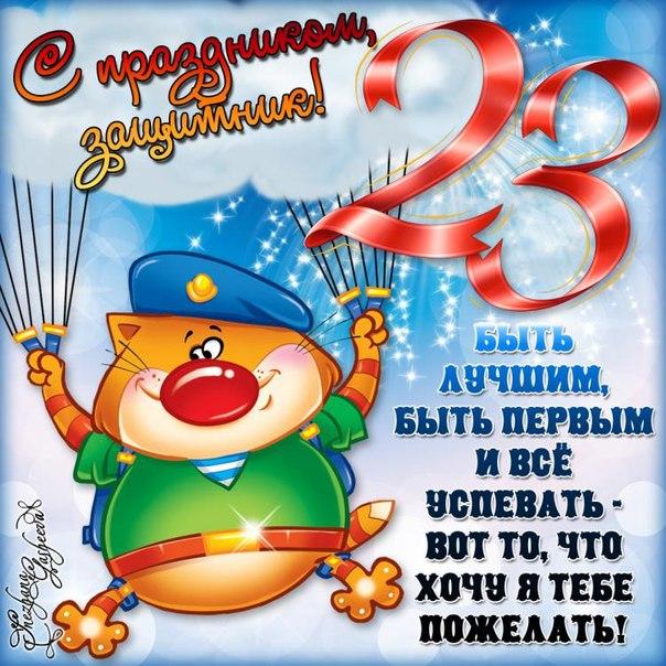 Красивые открытки с 23 февраля - Днём Защитника Отечества 7
