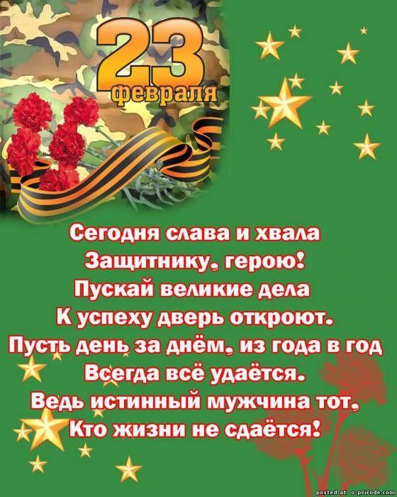 Красивые открытки с 23 февраля - Днём Защитника Отечества 8