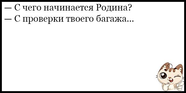 Лучшие смешные и прикольные анекдоты за февраль - сборка №136 1