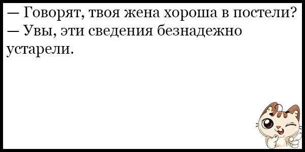 Лучшие смешные и прикольные анекдоты за февраль - сборка №136 12