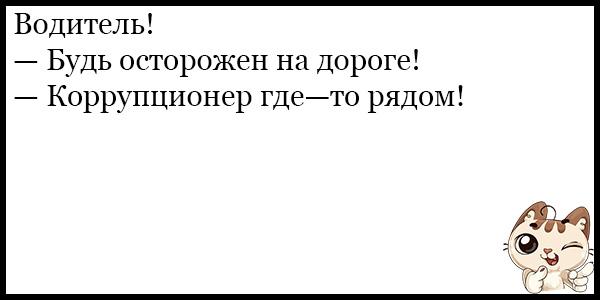 Лучшие смешные и прикольные анекдоты за февраль - сборка №136 2