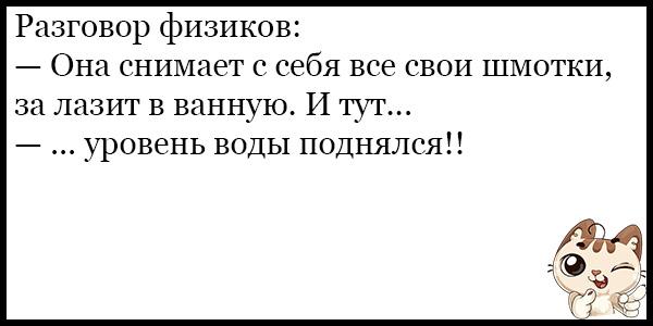 Лучшие смешные и прикольные анекдоты за февраль - сборка №136 3