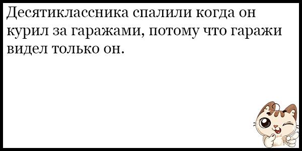 Лучшие смешные и прикольные анекдоты за февраль - сборка №136 4
