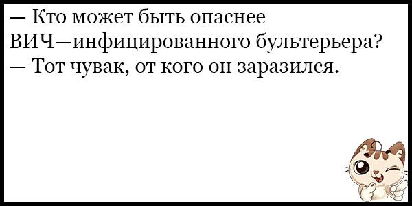 Лучшие смешные и прикольные анекдоты за февраль - сборка №136 5
