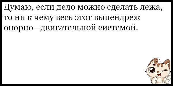 Лучшие смешные и прикольные анекдоты за февраль - сборка №136 7