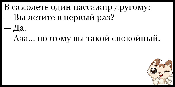 Лучшие смешные и прикольные анекдоты за февраль - сборка №136 9