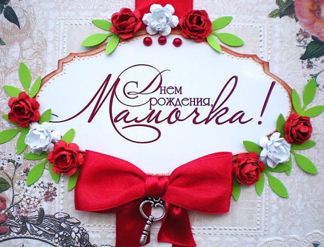 Поздравления С Днем Рождения маме - картинки и открытки 1