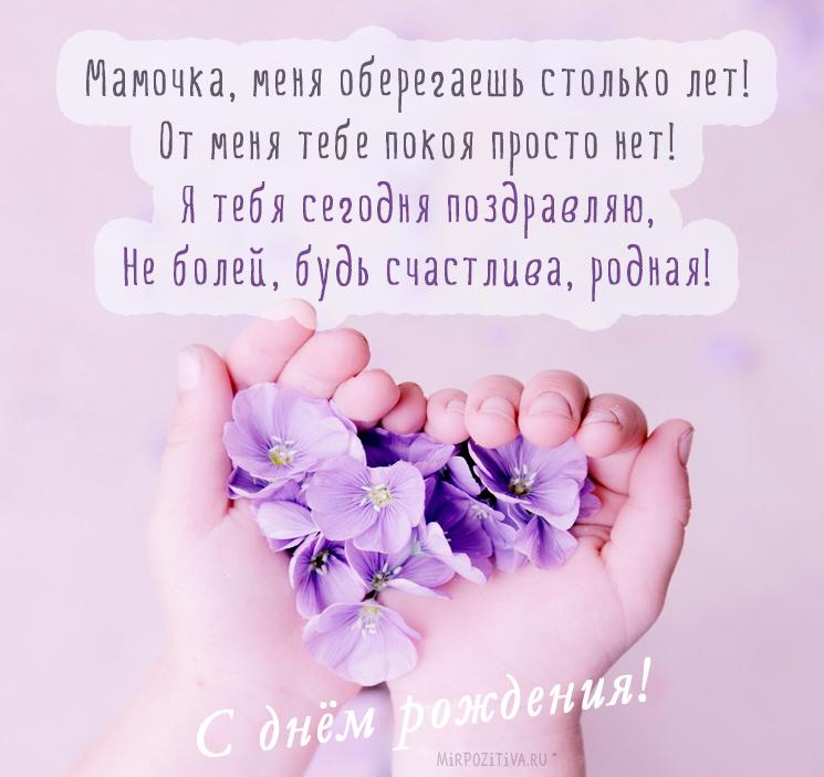 Поздравления С Днем Рождения маме - картинки и открытки 5