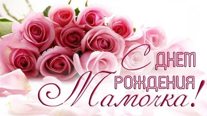 Поздравления С Днем Рождения маме - картинки и открытки 8