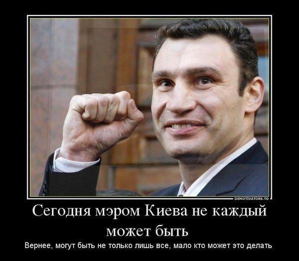 Смешные и забавные демотиваторы про Кличко - подборка 1