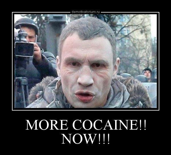 Смешные и забавные демотиваторы про Кличко - подборка 10