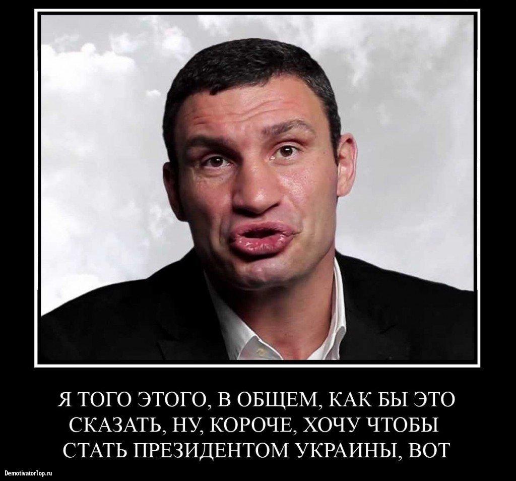 Смешные и забавные демотиваторы про Кличко - подборка 11