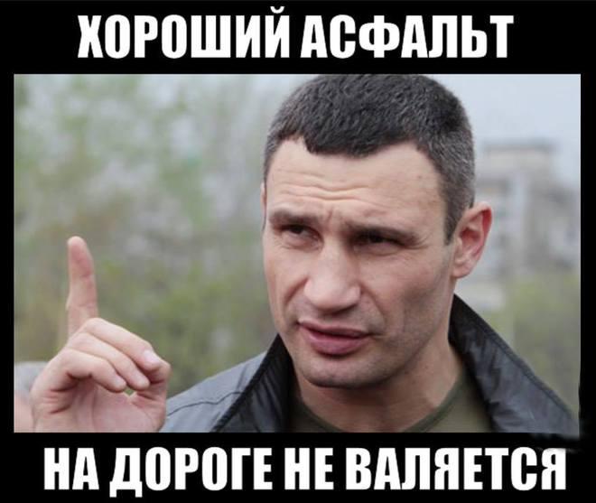 Смешные и забавные демотиваторы про Кличко - подборка 13