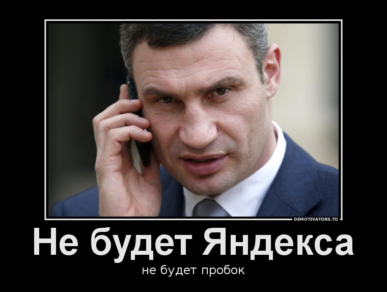 Смешные и забавные демотиваторы про Кличко - подборка 14
