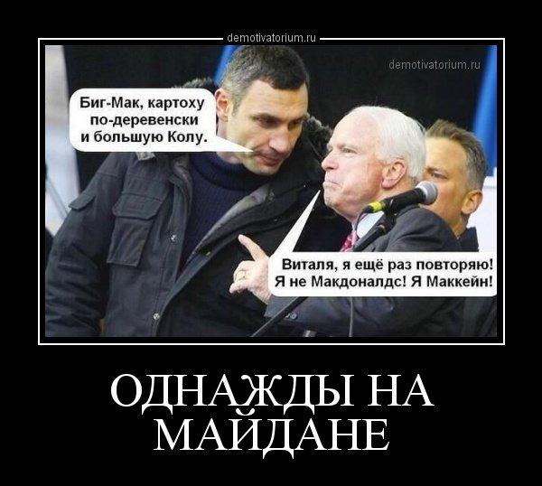 Смешные и забавные демотиваторы про Кличко - подборка 2
