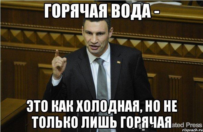 Смешные и забавные демотиваторы про Кличко - подборка 3