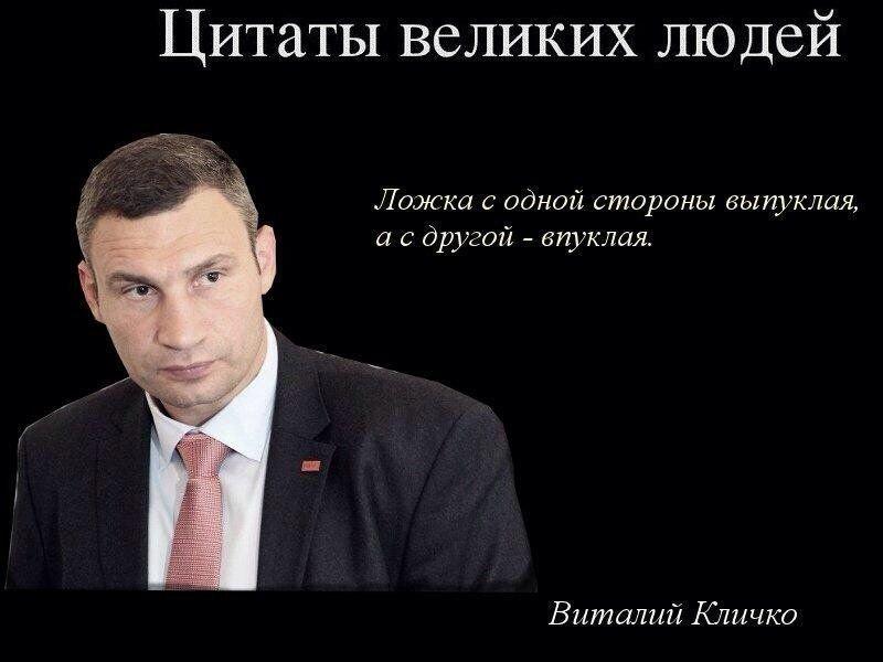 Смешные и забавные демотиваторы про Кличко - подборка 7