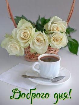 С добрым утром картинки - красивые, новые, свежие 6