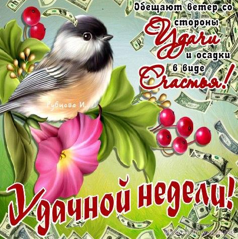 С началом новой недели - открытки и картинки красивые, приятные 4